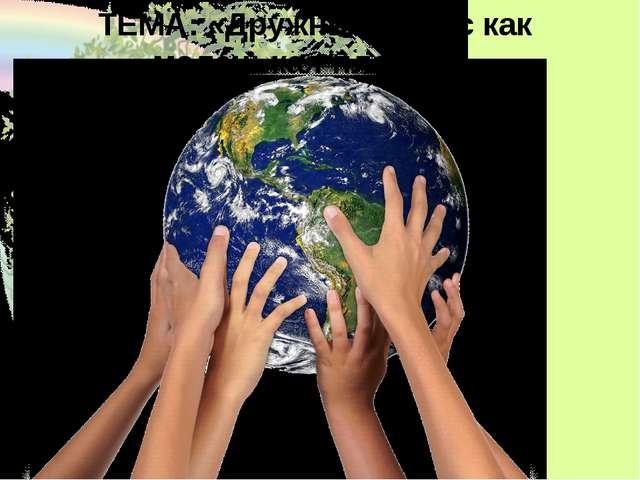 ТЕМА: «Дружный класс как маленькая планета»
