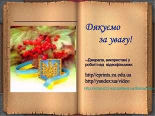 http://school13.kot.poltava.ua/BibliaiShevcenko.htm