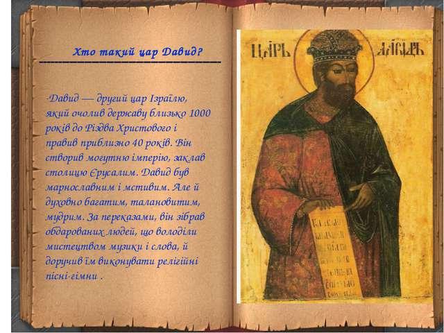 Хто такий цар Давид? Давид — другий цар Ізраїлю, який очолив державу близько...