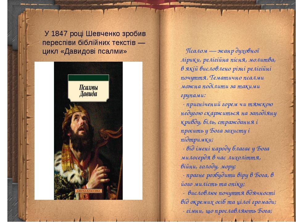 У 1847 році Шевченко зробив переспіви біблійних текстів — цикл «Давидові пса...