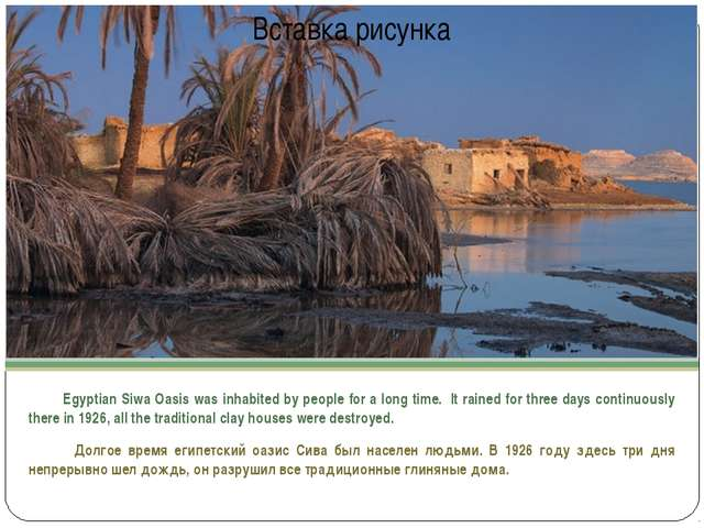 Egyptian Siwa Oasis was inhabited by people for a long time. It rained for t...