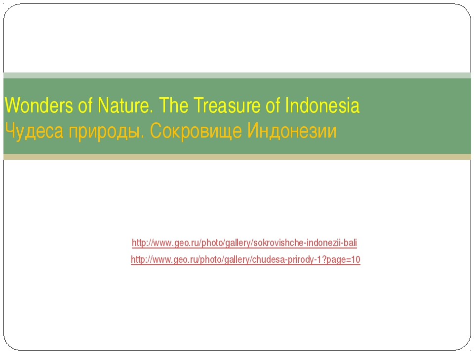 http://www.geo.ru/photo/gallery/sokrovishche-indonezii-bali http://www.geo.r...