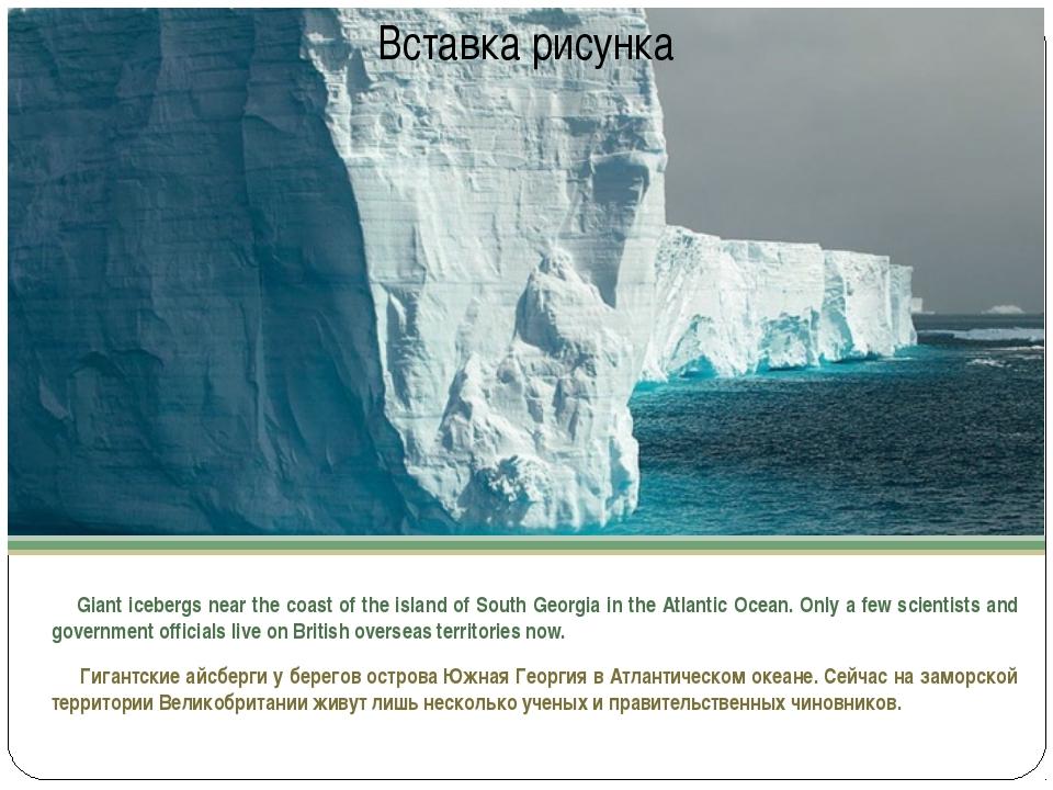 Giant icebergs near the coast of the island of South Georgia in the Atlantic...