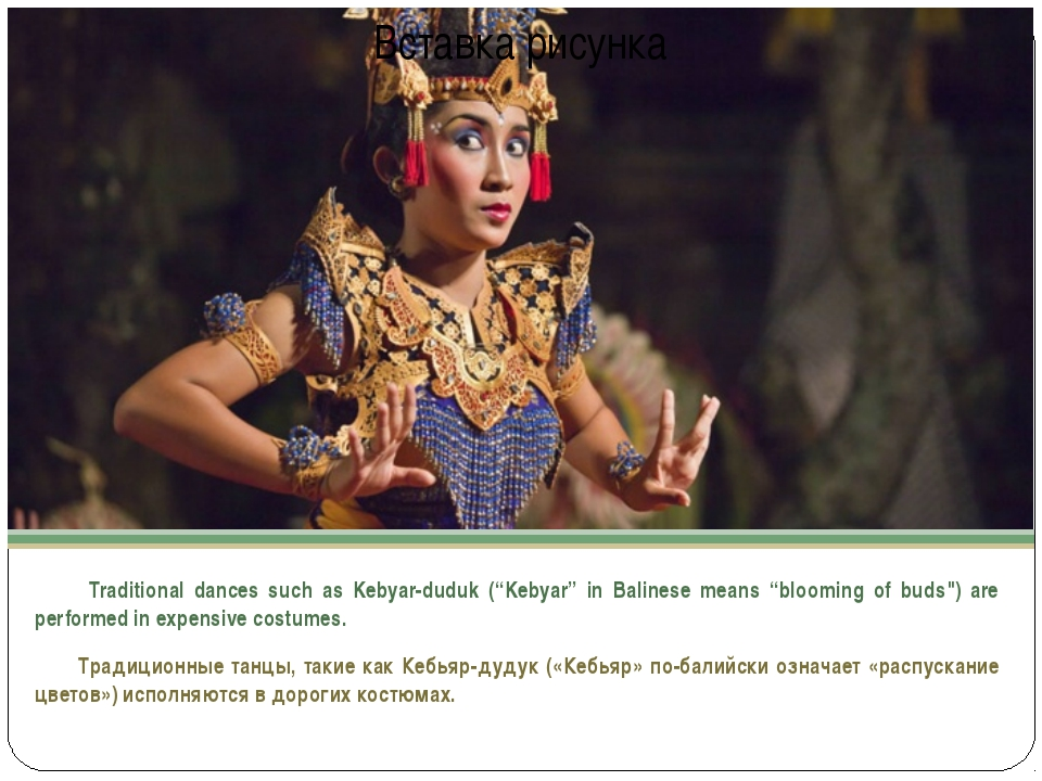 "Traditional dances such as Kebyar-duduk (""Kebyar"" in Balinese means ""bloomin..."