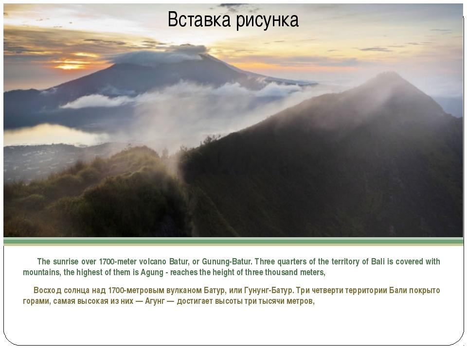 The sunrise over 1700-meter volcano Batur, or Gunung-Batur. Three quarters o...