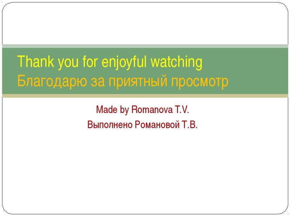 Made by Romanova T.V. Выполнено Романовой Т.В. Thank you for enjoyful watchin...
