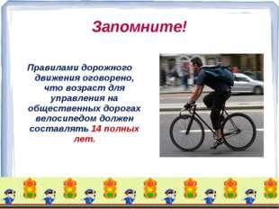 Запомните! Правилами дорожного движения оговорено, что возраст для управления
