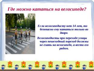 Где можно кататься на велосипеде? Если велосипедисту нет 14 лет, то безопасно