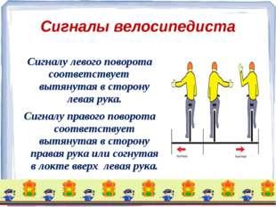 Сигналы велосипедиста Сигналу левого поворота соответствует вытянутая в сторо