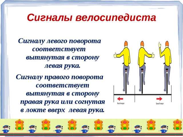 Сигналы велосипедиста Сигналу левого поворота соответствует вытянутая в сторо...