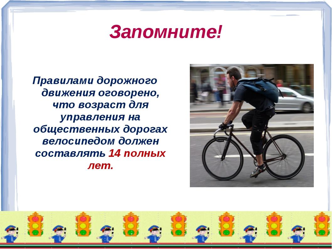 Запомните! Правилами дорожного движения оговорено, что возраст для управления...