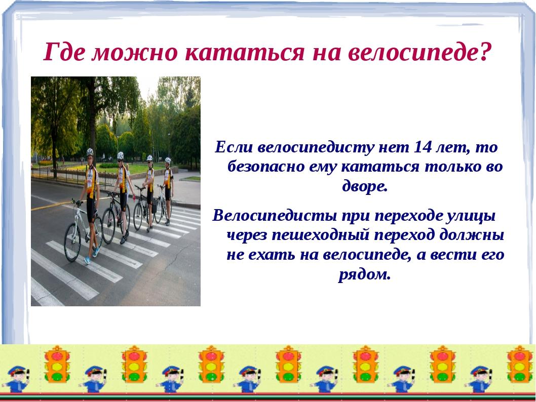 Где можно кататься на велосипеде? Если велосипедисту нет 14 лет, то безопасно...