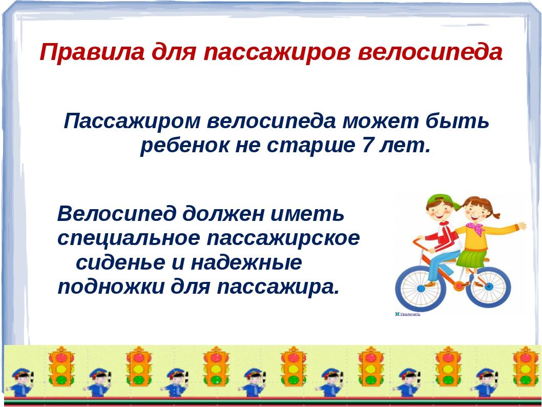Правила для пассажиров велосипеда Пассажиром велосипеда может быть ребенок не...