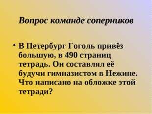 Вопрос команде соперников В Петербург Гоголь привёз большую, в 490 страниц те