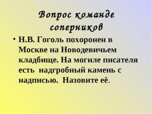 Вопрос команде соперников Н.В. Гоголь похоронен в Москве на Новодевичьем клад