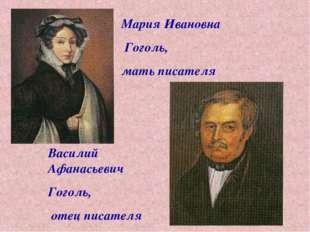 Мария Ивановна Гоголь, мать писателя Василий Афанасьевич Гоголь, отец писателя