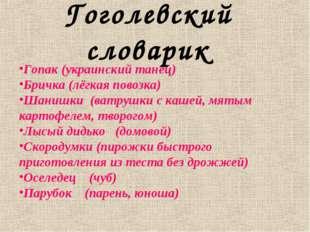 Гоголевский словарик Гопак (украинский танец) Бричка (лёгкая повозка) Шанишки