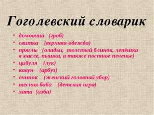 Гоголевский словарик домовина (гроб) свитка (верхняя одежда) пряглы (оладьи,