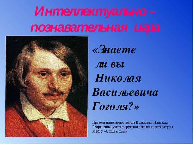 Интеллектуально – познавательная игра «Знаете ли вы Николая Васильевича Гогол...