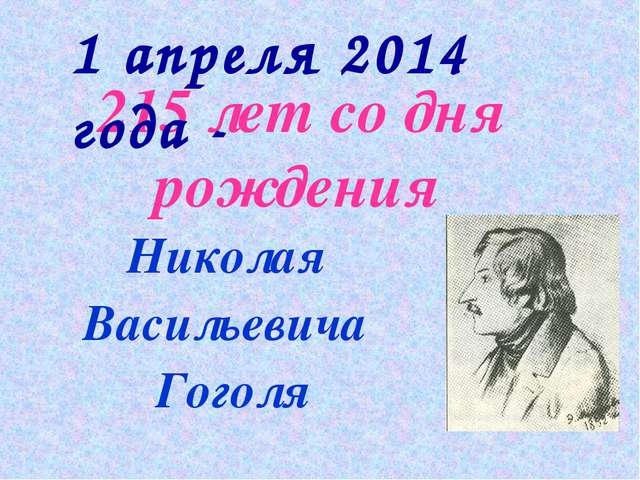 215 лет со дня рождения Николая Васильевича Гоголя 1 апреля 2014 года -