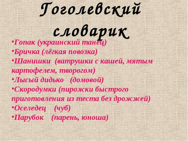 Гоголевский словарик Гопак (украинский танец) Бричка (лёгкая повозка) Шанишки...