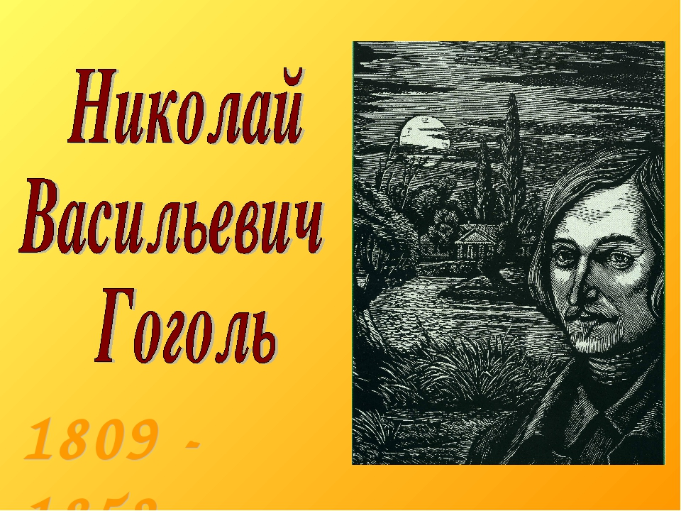 1809 - 1852