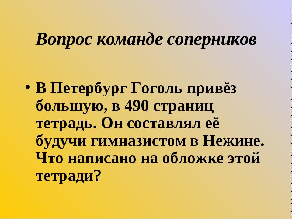 Вопрос команде соперников В Петербург Гоголь привёз большую, в 490 страниц те...