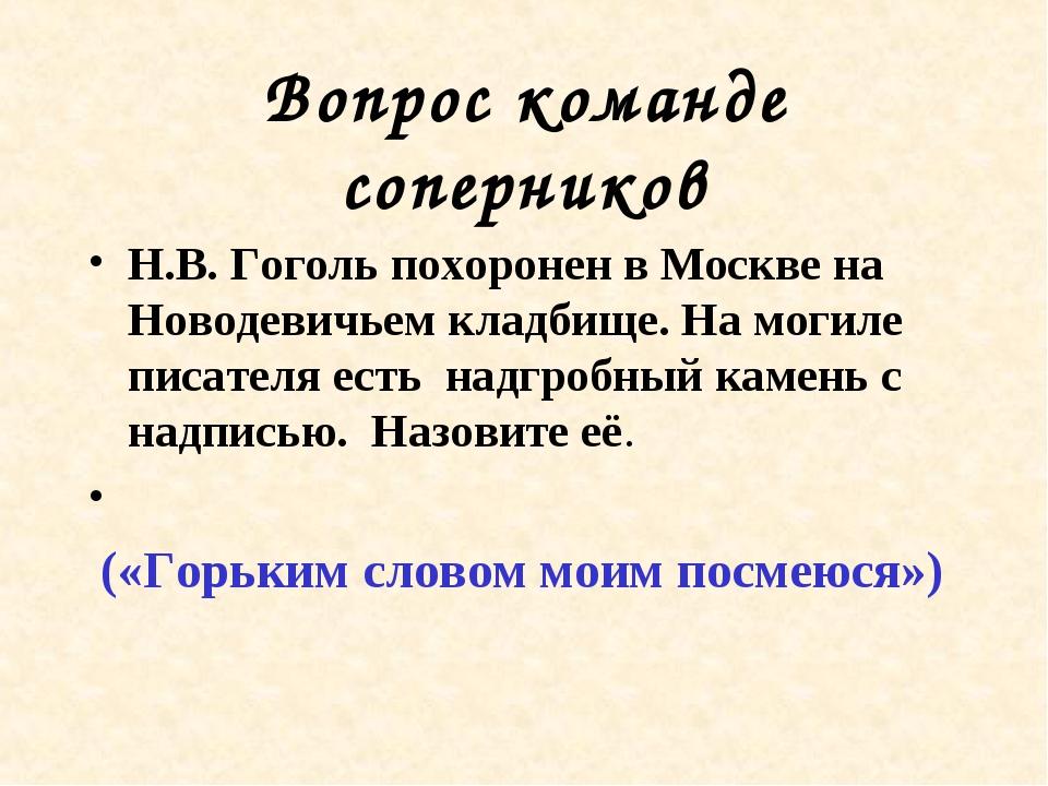 Вопрос команде соперников Н.В. Гоголь похоронен в Москве на Новодевичьем клад...