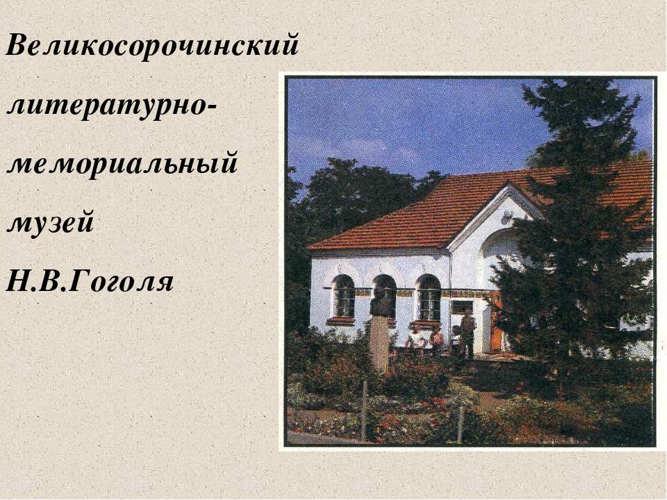 Великосорочинский литературно- мемориальный музей Н.В.Гоголя