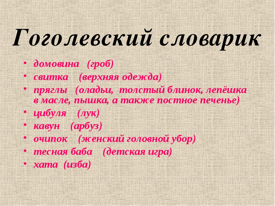 Гоголевский словарик домовина (гроб) свитка (верхняя одежда) пряглы (оладьи,...