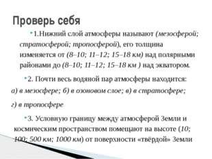 1.Нижний слой атмосферы называют (мезосферой; стратосферой; тропосферой), его
