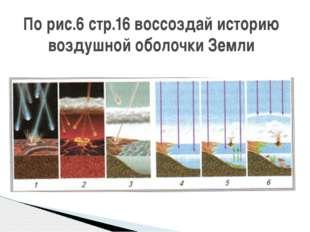 По рис.6 стр.16 воссоздай историю воздушной оболочки Земли