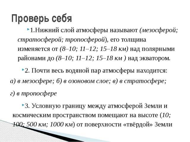 1.Нижний слой атмосферы называют (мезосферой; стратосферой; тропосферой), его...