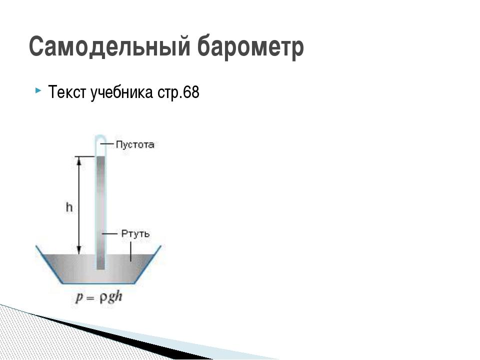 Текст учебника стр.68 Самодельный барометр