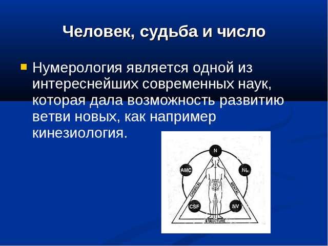 Нумерология является одной из интереснейших современных наук, которая дала во...