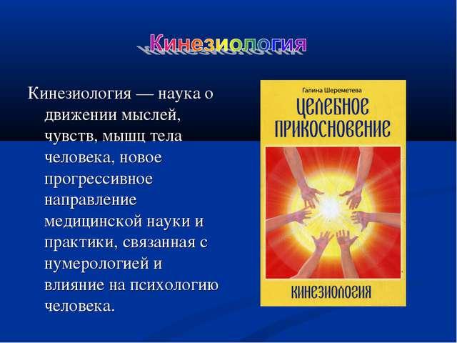 Кинезиология — наука о движении мыслей, чувств, мышц тела человека, новое про...