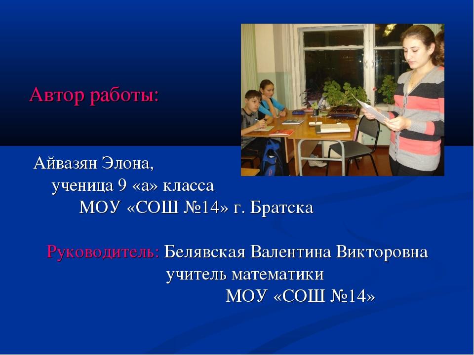 Автор работы: Айвазян Элона, ученица 9 «а» класса МОУ «СОШ №14» г. Братска Ру...