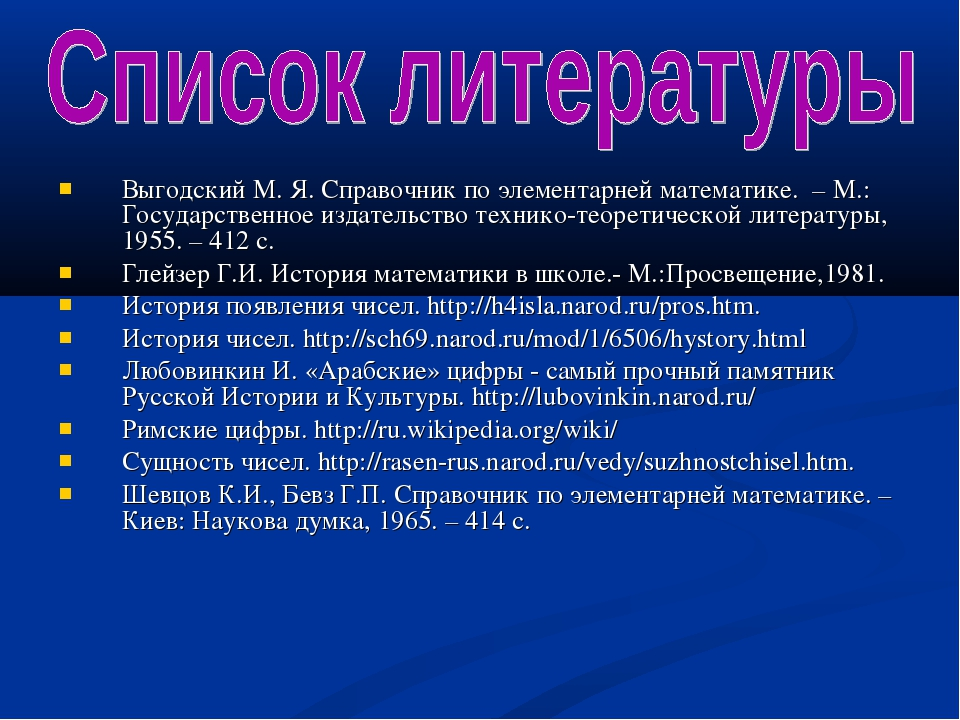 Выгодский М. Я. Справочник по элементарней математике. – М.: Государственное...