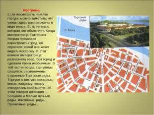 Кострома. Если посмотреть на план города, можно заметить, что улицы здесь рас