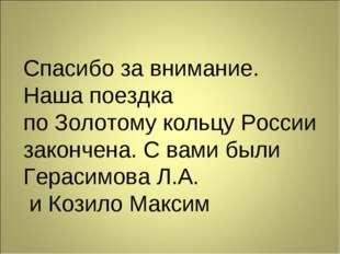 Спасибо за внимание. Наша поездка по Золотому кольцу России закончена. С вами