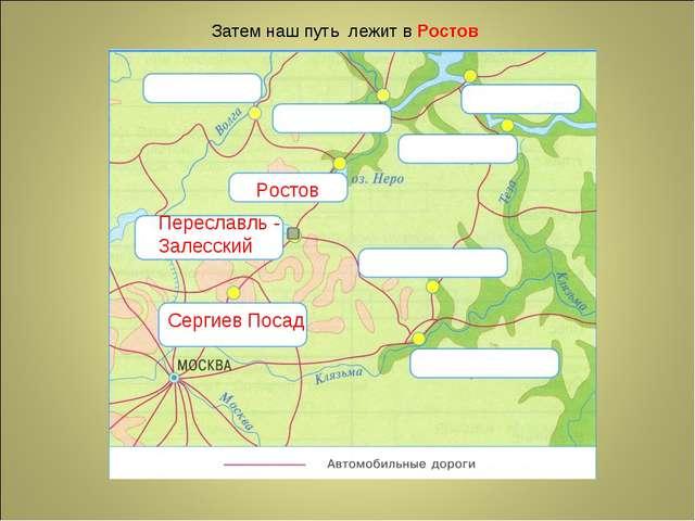 Сергиев Посад Переславль - Залесский Ростов Затем наш путь лежит в Ростов