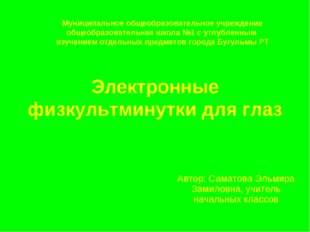 Электронные физкультминутки для глаз Автор: Саматова Эльмира Замиловна, учите