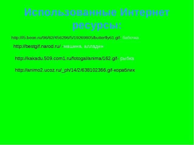 Использованные Интернет ресурсы: http://i5.beon.ru/96/62/456296/5/19269805/bu...
