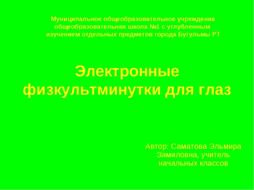 Электронные физкультминутки для глаз Автор: Саматова Эльмира Замиловна, учите...