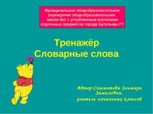 Тренажёр Словарные слова Автор:Самматова Эльмира Замиловна, учитель начальных