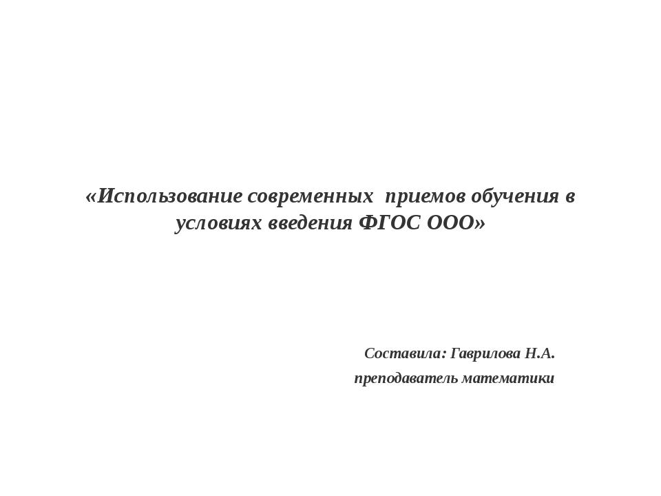 «Использование современных приемов обучения в условиях введения ФГОС ООО» Сос...