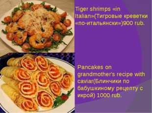 Tiger shrimps «in Italian»(Тигровые креветки «по-итальянски»)900 rub. Pancake