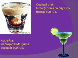 Cocktail brain tumor(Коктейль опухоль мозга) 500 rub. Коктейль маргарита(Marg