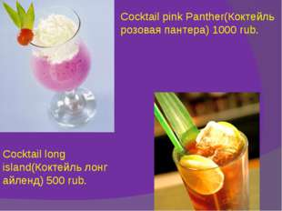 Cocktail pink Panther(Коктейль розовая пантера) 1000 rub. Cocktail long islan