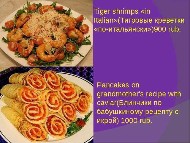 Tiger shrimps «in Italian»(Тигровые креветки «по-итальянски»)900 rub. Pancake...